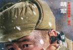 """作为""""中国胜利三部曲""""的中坚之作,《长津湖》自开拍以来就备受关注。7月26日影片官博发布消息,宣布《长津湖》定档2021年8月12日上映。同时,片方还发布了一组人物特写海报,刻画了片中每位战士的生动形象和英勇瞬间,海报以油画的形式呈现,充满年代感。"""