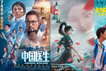 周票房:《白蛇2》破2亿 《中国医生》蝉联周榜