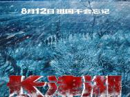 《长津湖》定档8月12日!吴京携七连战士整装待发
