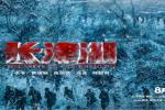 《长津湖》8月12日登IMAX影院 再现壮阔战争史诗
