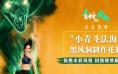 《白蛇2:青蛇劫起》曝制作花絮 中国风视效惊艳