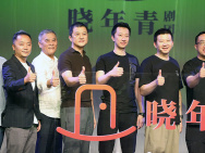 导演饶晓志发起晓年青剧团 李亚鹏等现身支持老友
