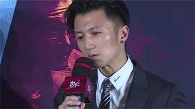 《怒火·重案》北京首映 众人缅怀导演陈木胜