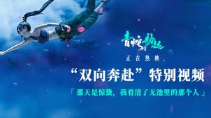 """《白蛇2:青蛇劫起》""""双向奔赴""""特别视频"""