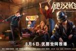 《硬汉枪神》发布海报 真人吃鸡上演燃情逆袭