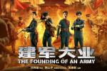 重温主旋律大片!《建军大业》将于8月1日重映