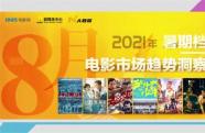 2021年暑期档电影市场趋势洞察——8月篇