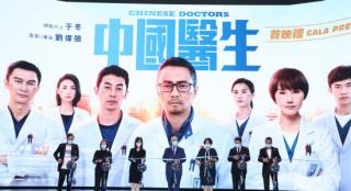 《中国医生》澳门首映礼 何厚铧点赞影片致敬英雄