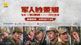电影《长津湖》八一特别直播活动紧张筹备中