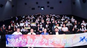 《盛夏未来》举办M观影团 郝蕾称赞张子枫演技成熟