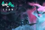 《白蛇2:青蛇劫起》曝特别视频 四大场面震撼来袭