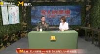 《长津湖》八一特别直播 徐焰讲述志愿军和美军生活物质差距