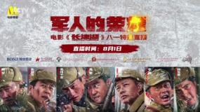 探访《长津湖》八一特别节目现场 为八一建军节而放声歌唱