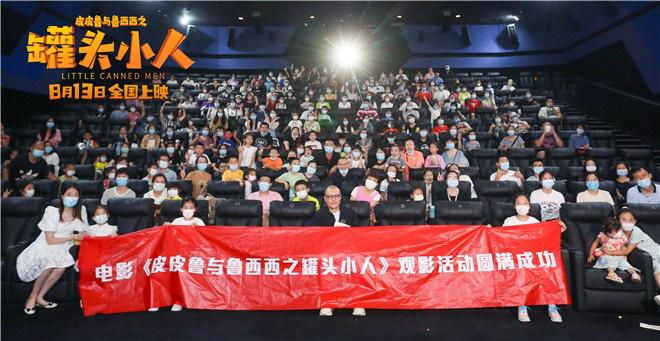 《罐头小人》在京超前观影 郑渊洁号召鼓励式教育(