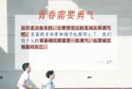 """8月2日,正在热映中的电影《盛夏未来》释出一组口碑图。""""青春需要勇气"""",""""学会勇敢地接受现实"""",""""把普通青春片的主题完全升华了""""......在网友们对于影片的评价中,""""勇敢""""和""""青春""""成为高频关键词。片中,张子枫、吴磊生动诠释了""""勇敢""""这堂青春必修课,引发观众共鸣。"""