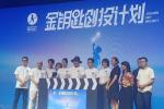 金钥匙创投计划论坛举行 吴京邀请年轻朋友吃盒饭