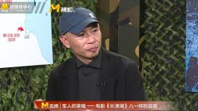 《长津湖》八一特别节目 林超贤分享感悟如何克服拍戏困难
