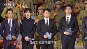 电影《长津湖》八一特别节目 一首《强军战歌》向革命战士们致敬