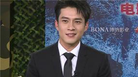 韩东君《长津湖》专访完整版来了 直言如果需要愿意上战场!