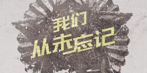 抗美援朝纪录电影《1950他们正年轻》发布特辑