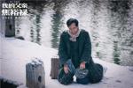 《我的父亲焦裕禄》曝终极预告 雪中一跪母子诀别