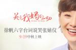 《关于我妈的一切》曝预告 徐帆六个字说哭张婧仪