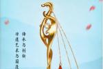 非遗艺术家为《白蛇2》打造珠钗 彰显传承与创新