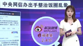 《怒火·重案》谢霆锋演技受好评 中央网信办出手整治饭圈乱象