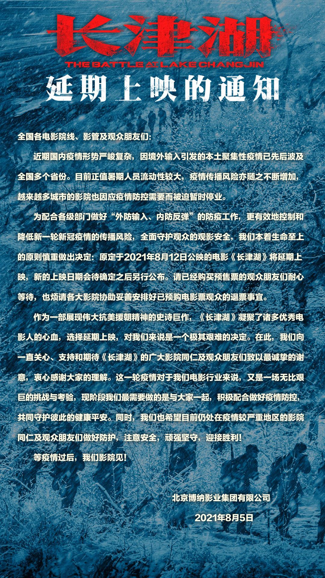 戰爭電影《長津湖》官宣延期上映 新檔期另行公布