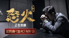 《怒火·重案》宣传曲《怒火》MV