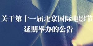 第十一届北京国际电影节将延期举办 具体时间待定
