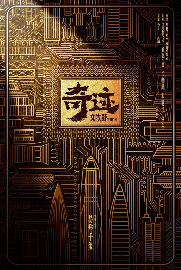 文牧野新作《奇迹》曝阵容 宁浩监制易烊千玺主演