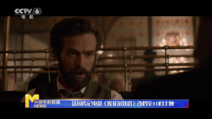 法国传记电影《埃菲尔铁塔》改档 动作喜剧《失控玩家》纽约首映