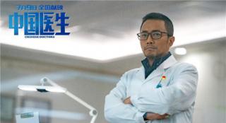 抗疫题材电影《中国医生》:故事片展现真实之美