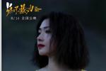 《兔子暴力》曝视频特辑 万茜李庚希传递女性力量