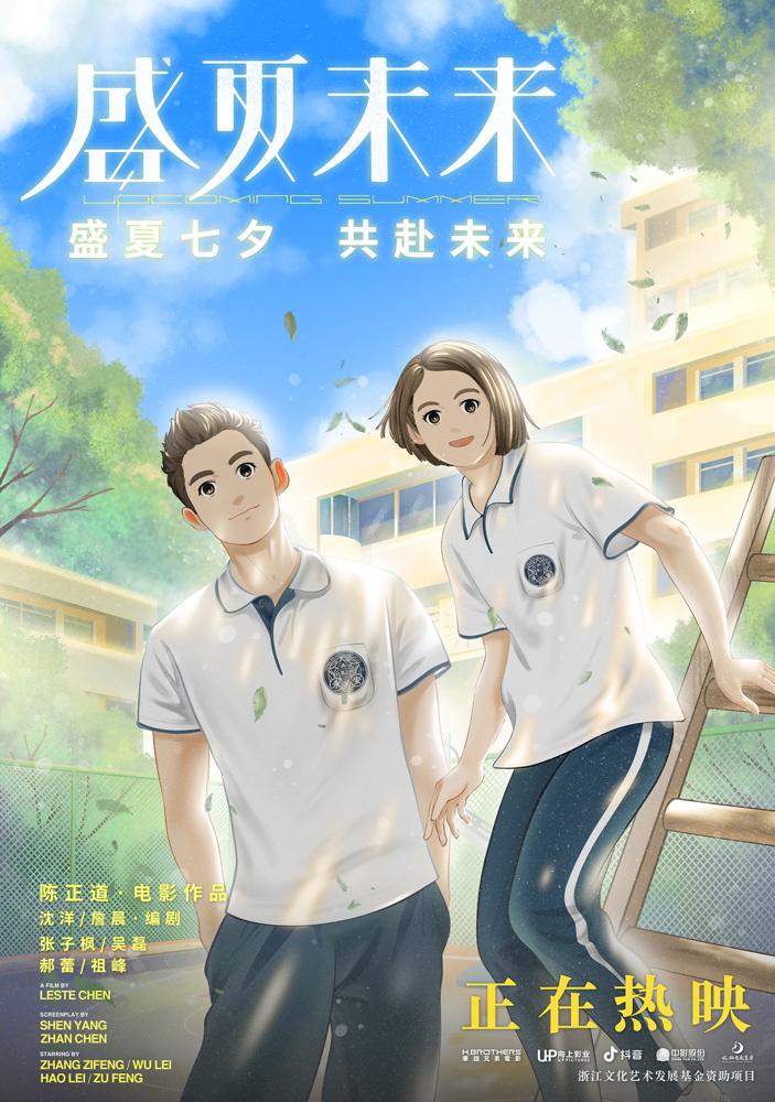 《盛夏未来》曝手绘版海报 张子枫吴磊青春感拉满