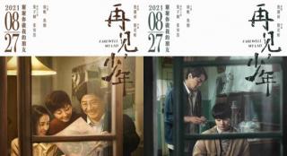 《再见,少年》定档8.27 张子枫徐帆再续母女情
