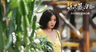 《兔子暴力》发布宣传片 李庚希深情告白母亲万茜