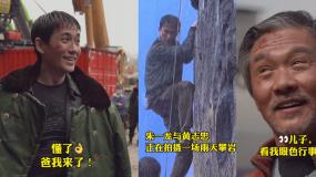 电影《峰爆》发布朱一龙、黄志忠攀岩视频