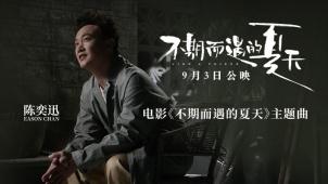 《不期而遇的夏天》同名主题曲MV