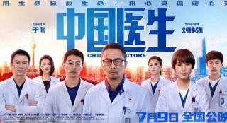 《中国医生》破13亿 跻身年度国产片票房前三