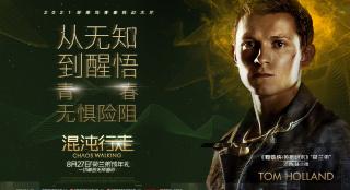 《混沌行走》发布角色海报 荷兰弟拔叔踏入异星