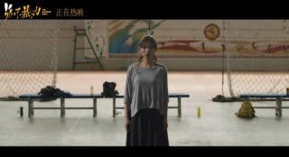 《兔子暴力》发布彩蛋视频 万茜跳舞片段首曝光