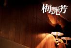 由《寒战》系列导演梁乐民执导的电影《梅艳芳》宣布将于2021年11月香港上映,并宣布了演员阵容。除了历经3年精挑细选的梅艳芳饰演者王丹妮之外,古天乐、林家栋,分别饰演梅艳芳挚友Eddie和华星唱片公司总经理苏先生。同时也是梅艳芳生前好友的杨千嬅,将饰演参与发掘梅艳芳的华星唱片公司唱片部经理Florence,三位实力大咖,细腻诠释助力梅艳芳成为一代天后的点滴故事。