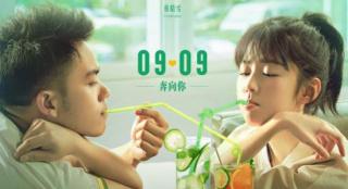 青春爱情片《陪你很久很久》曝预告 定档9月9日
