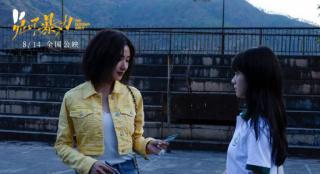 《兔子暴力》发布新片段 万茜李庚希母女相拥痛哭