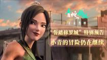 """《白蛇2:青蛇劫起》""""誓踏修罗城""""特别预告"""