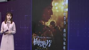 电影《梅艳芳》再现香港艺坛一代传奇