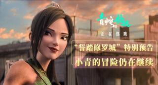 《白蛇2:青蛇劫起》曝特别预告 修罗城危机重重