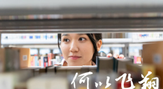 《何以飞翔》曝光定档预告 9月10日一起暖心回家